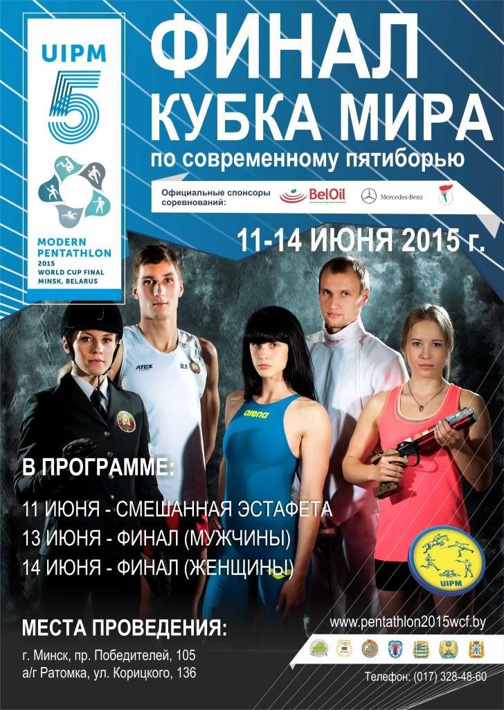 poster prew