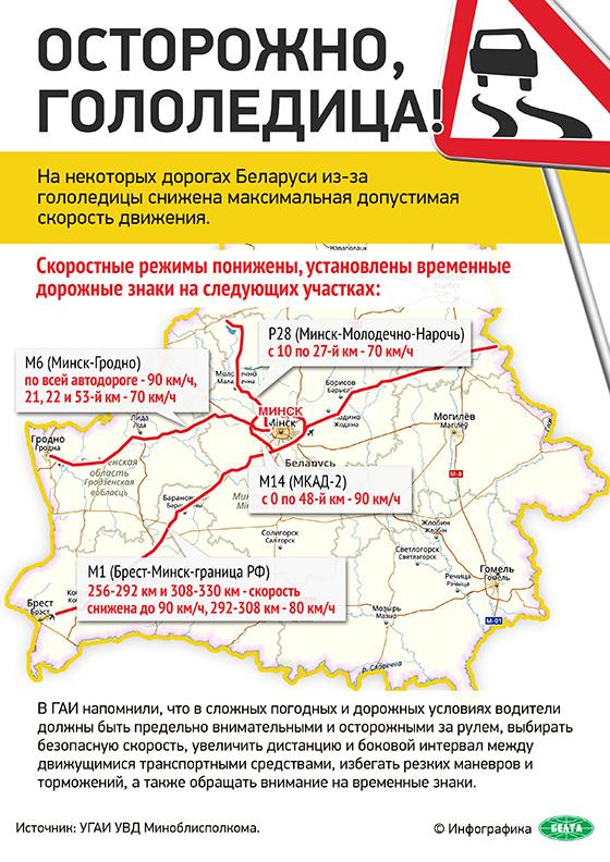 infografika-skolzko