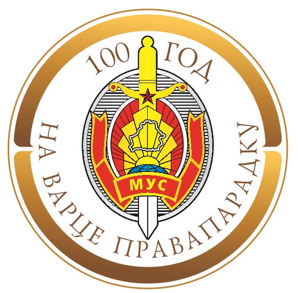 100-let-bel-milicii