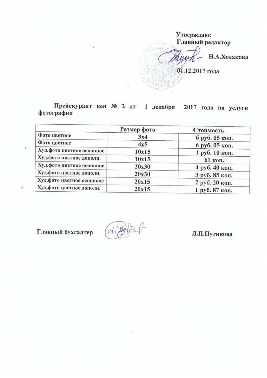 Прейскуранты-2