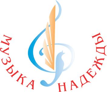 Программа конкурса музыка надежды