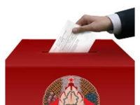 Выборы-урна