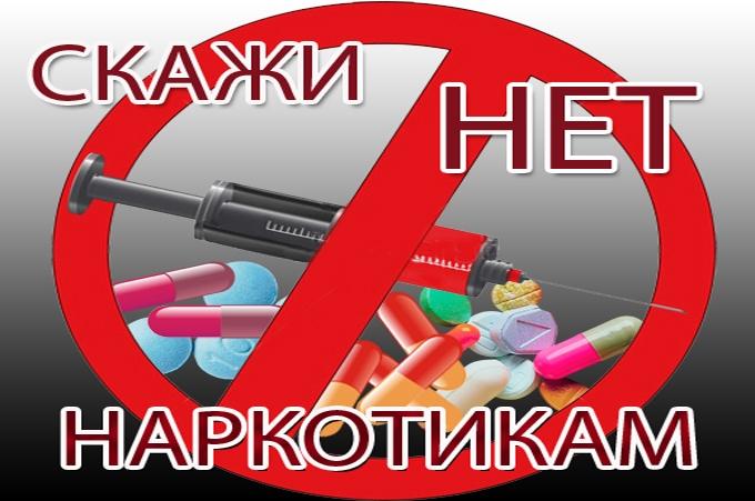 Нет наркоте