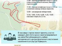 Инфо-Минская лыжня