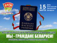 my_grahdane_belarusi