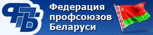 Image result for федерация профсоюзов беларуси логотип