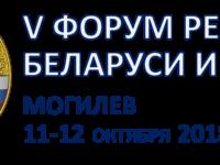 5-й Форум