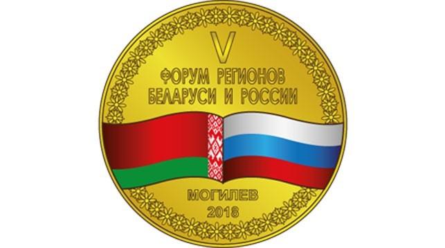 V Форум регионов Беларуси и России состоится в Могилеве 10-12 октября