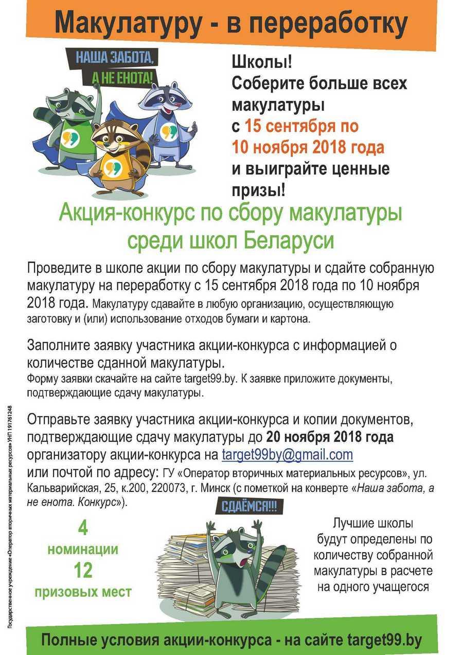Макулатура 2010 прием макулатуры в городе актау республики казахстан